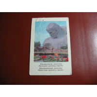 Календарик Брстская крепость-герой (1983 год)