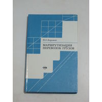 Маршрутизация перевозок грузов. Н.Е. Боровой. М: Транспорт, 1978