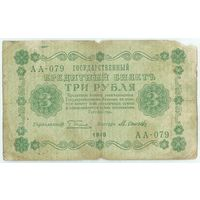 3 рубля 1918 год.