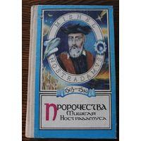 Пророчества Мишэля Нострадамуса. 1991 год. Пересмотренные и исправленные по копии, напечатанной в Лионе Бенуа Риго в 1568 году.
