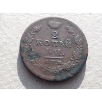 2 копейки 1812 года СПБ ПС. Чердачный сохран.