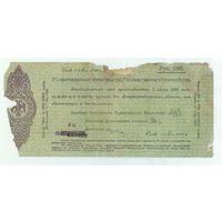 Сибирь (Омск), 500 рублей 1919 год, Краткосрочное обязательство гос. казначейства. (Адмирал Колчак).