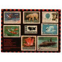 1973 почтовая карточка ( открытка ). Л-107295 Всесоюзное общество филателистов воф марки авиация подводная лодка водолазы фауна