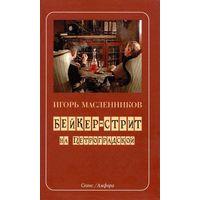 И. Масленников. Бейкер-стрит на Петроградской.
