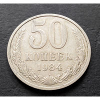 50 копеек 1984 СССР #04
