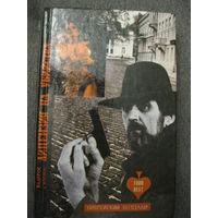 """Валерий Смирнов""""Лицензия на убийства"""""""