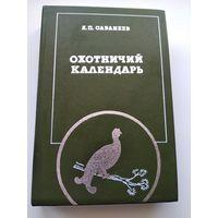 Л.П. Сабанеев  Охотничий календарь.  Том 1.