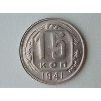 15 копеек 1941 год Ф-70