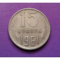 15 копеек 1961 СССР #08