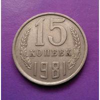15 копеек 1981 СССР #02