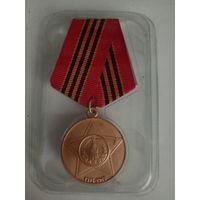 Медаль 65 лет победы