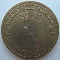Россия 10 рублей 2011 г. Курск