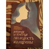 РАСПРОДАЖА! КНИГА - 2 рубля! Вторая и третья молодость женщины.