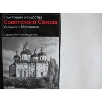 Памятники искусства СССР. Украина и Молдавия