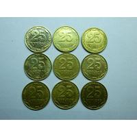 Украина. 25 копеек. (Лот состоит из 9 монет,все разные года).