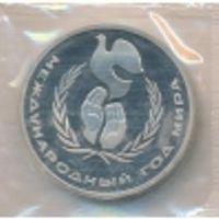 1 рубль 1986 год Международный год мира (заводская упаковка) Новодел_Proof