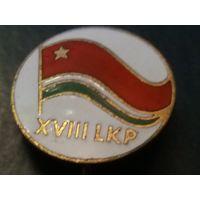 Значок 18 съезд Литовской ком. партии