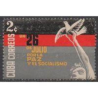 День Социализма