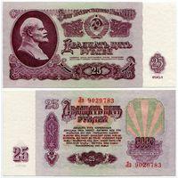 СССР. 25 рублей (образца 1961 года, P234b, UNC) [серия Лз]