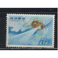 Рюкю Япония авиапочта 1961 Летающее божество #115