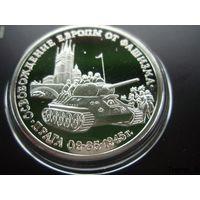 3 рубля 1995 года Прага - Освобождение Европы от фашизма