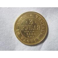 Raritet, Rossiya, 3 ryblya 1885 goda, SPB-AG, Alexander III, poslednii god chekanki trehryblevika etogo tipa