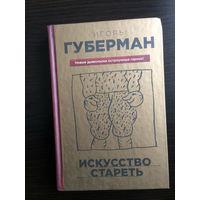 Игорь Губерман. Искусство стареть.