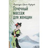 Медведевы. Точечный массаж для женщин