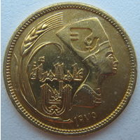 Египет 5 миллим 1975 г. Международный год женщин