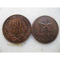 Медаль настольная. 60 лет. Арсенал ракет и боеприпасов. г. Добруш. цена за 1 шт.