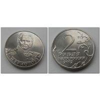 2 рубля 2012 года - Ермолов, ОВ 1812 года