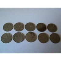 Монеты СССР 20копеек.10шт