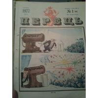 "Подшивка журналов ""ПЕРЕЦЬ"" 1977 год (укр. яз.)"