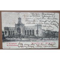 Санкт-Петербург. Варшавский вокзал. До 1917 г. Подписана