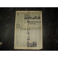 Учительская газета , 21 сентября 1968 года, на белорусском языке.