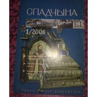 Спадчына 1/2006 (#153)