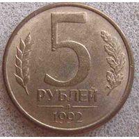 5 рублей 1992 г. (Л)
