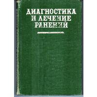Диагностика и лечение ранений.- Под ред. Ю.Г.Шапошникова.- М.:Медицина.- 1984.- 344 с.