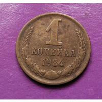 1 копейка 1984 года СССР #08
