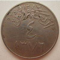 Саудовская Аравия 4 гирша 1957 г.