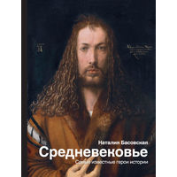 Наталия Басовская. Средневековье. Самые известные герои истории