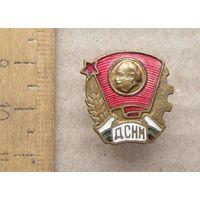 Значок Комсомол Болгарии ДСНМ ( Димитровский Союз Народной Молодежи ) винтовой 1949-1956 годы