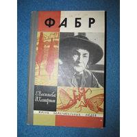 """Е.Н. Васильева, Е.А. Халифман """"Фабр"""", 1966 год"""
