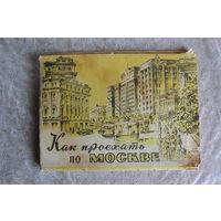 """Карта Москвы   """"Как проехать по Москве"""" 1964 год."""