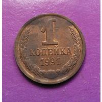 1 копейка 1991 Л СССР, БРАК! #11