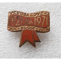 Всебелорусский съезд профсоюзов 1921 - 1971 г.г. Тяжелый #0490-OP11