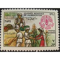 Афганистан 1981 день продовольствия **