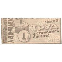 """Накопительная программа """"Ларчик"""""""