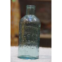Бутылка 14,5 см   НКММП СССР Главмясо Гематоген