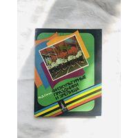 Физкультурные праздники и зрелища Олимпиийская символика М Сегал М. Физкультура и спорт 1977